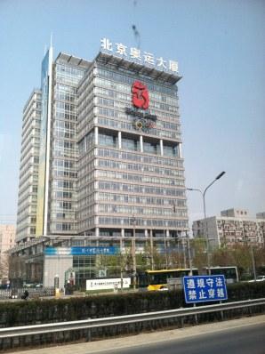 Beijing Olympics Building